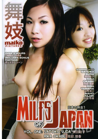 Large Photo of Milfs Of Japan 1